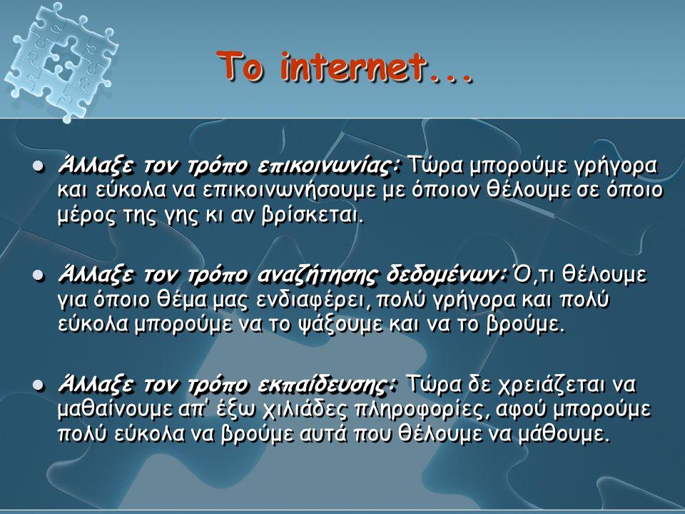 Το internet...