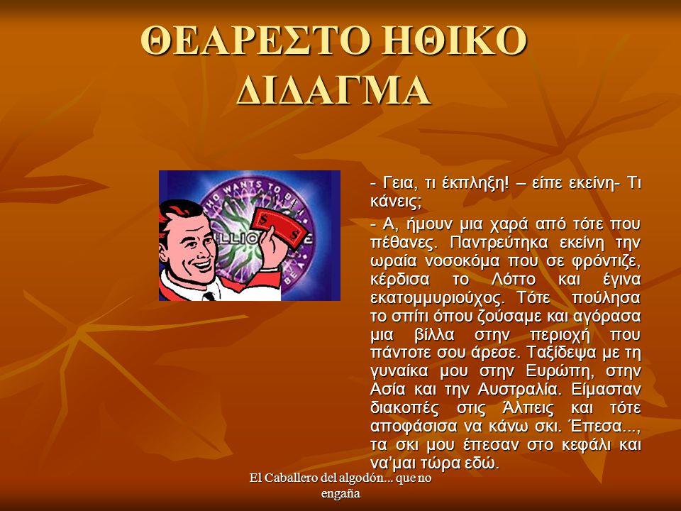 ΘΕΑΡΕΣΤΟ ΗΘΙΚΟ ΔΙΔΑΓΜΑ