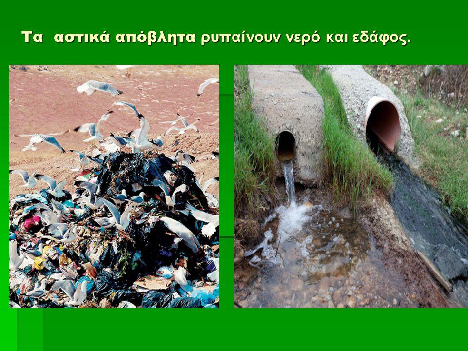 Τα αστικά απόβλητα ρυπαίνουν νερό και εδάφος.