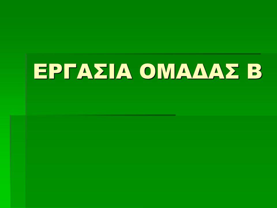 ΕΡΓΑΣΙΑ ΟΜΑΔΑΣ Β