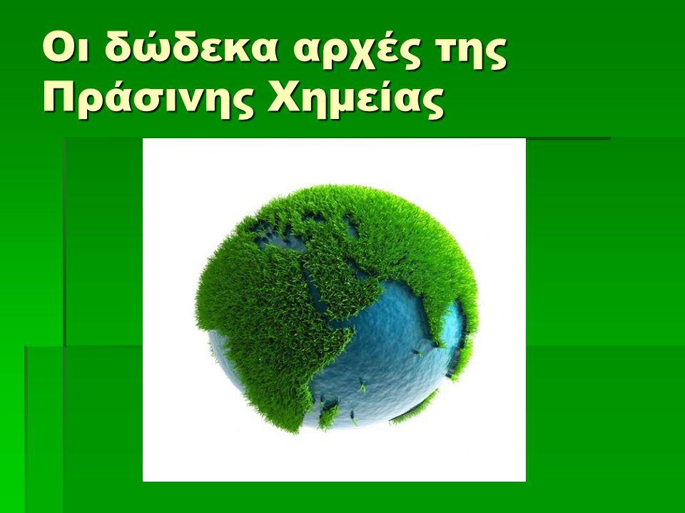 Οι δώδεκα αρχές της Πράσινης Χημείας