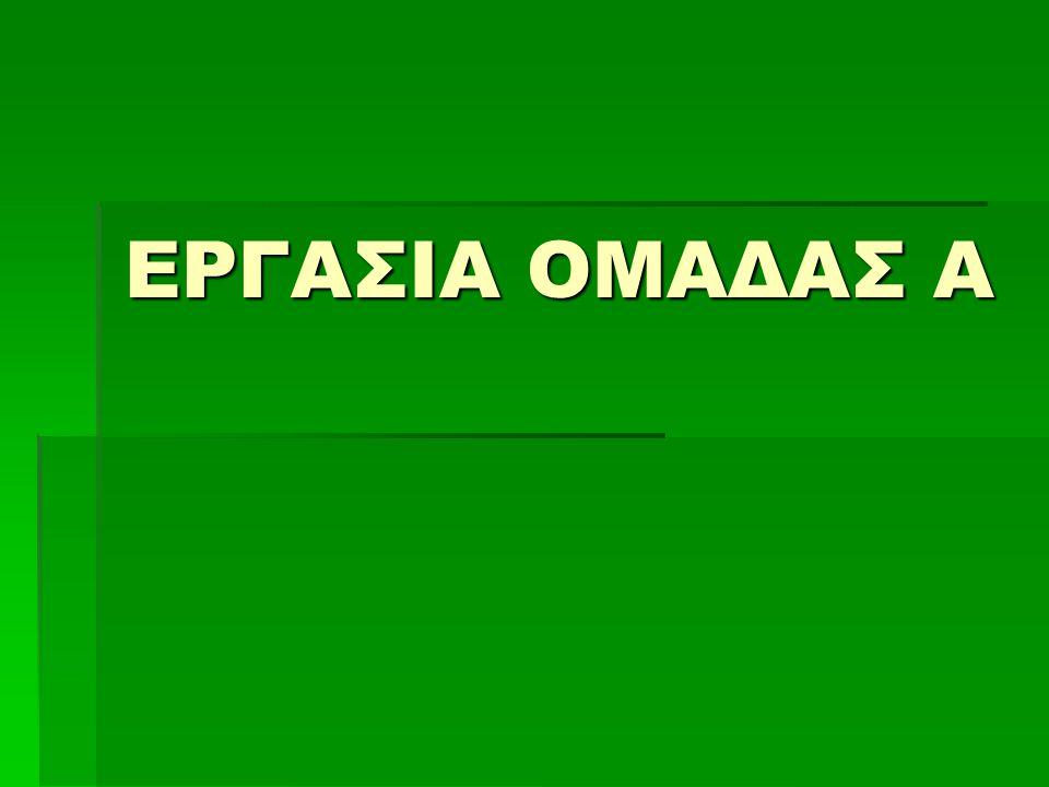 ΕΡΓΑΣΙΑ ΟΜΑΔΑΣ Α