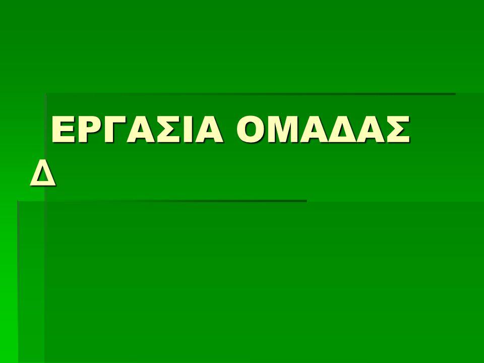 ΕΡΓΑΣΙΑ ΟΜΑΔΑΣ Δ