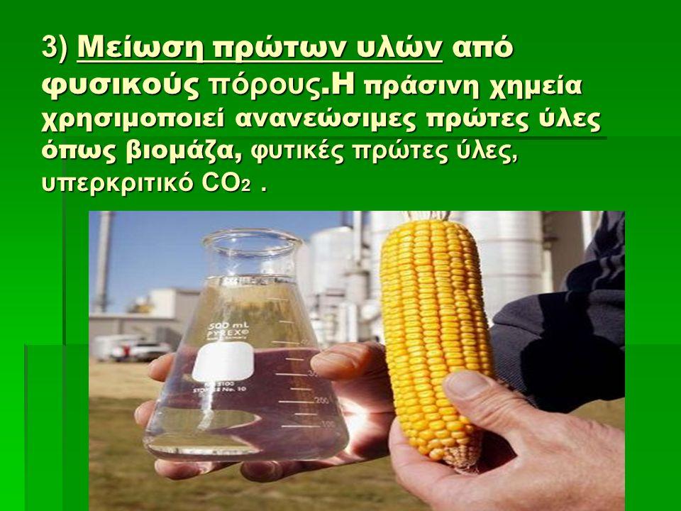 3) Μείωση πρώτων υλών από φυσικούς πόρους