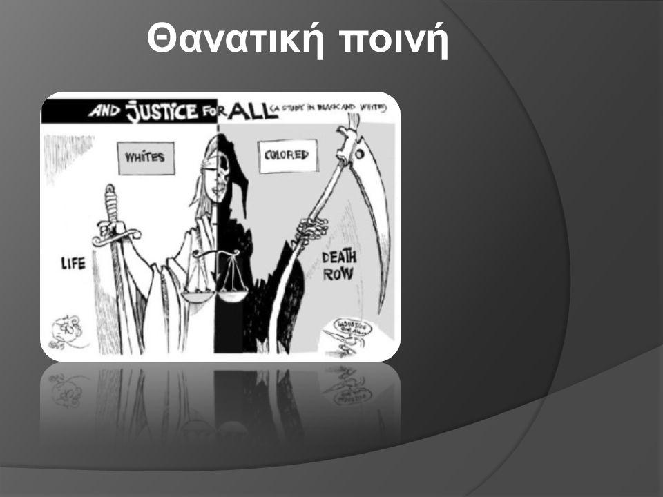 Θανατική ποινή