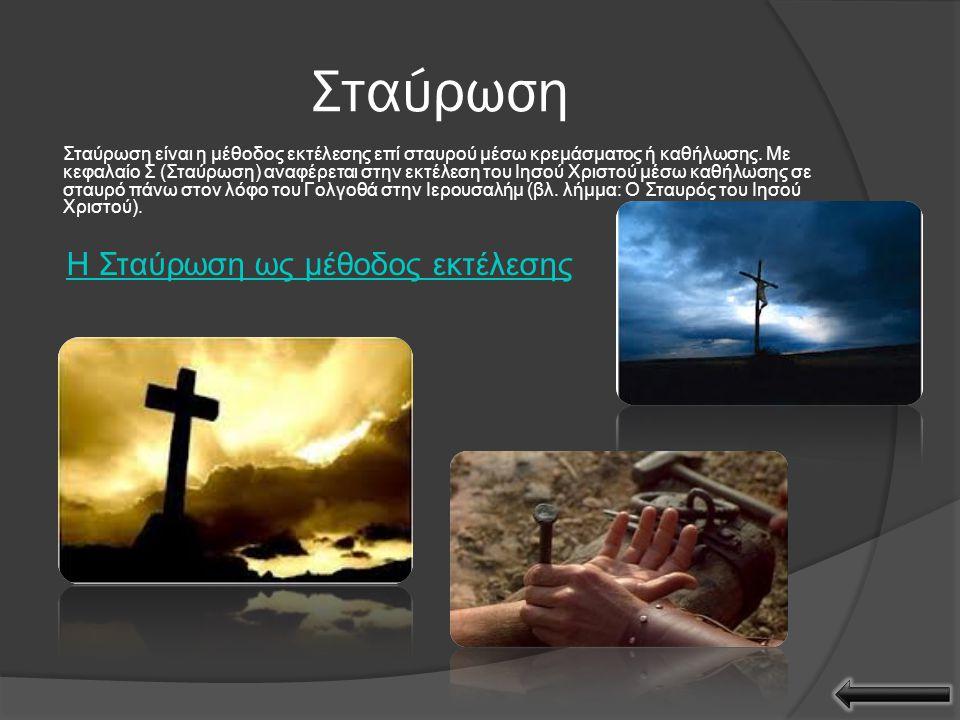 Σταύρωση Η Σταύρωση ως μέθοδος εκτέλεσης