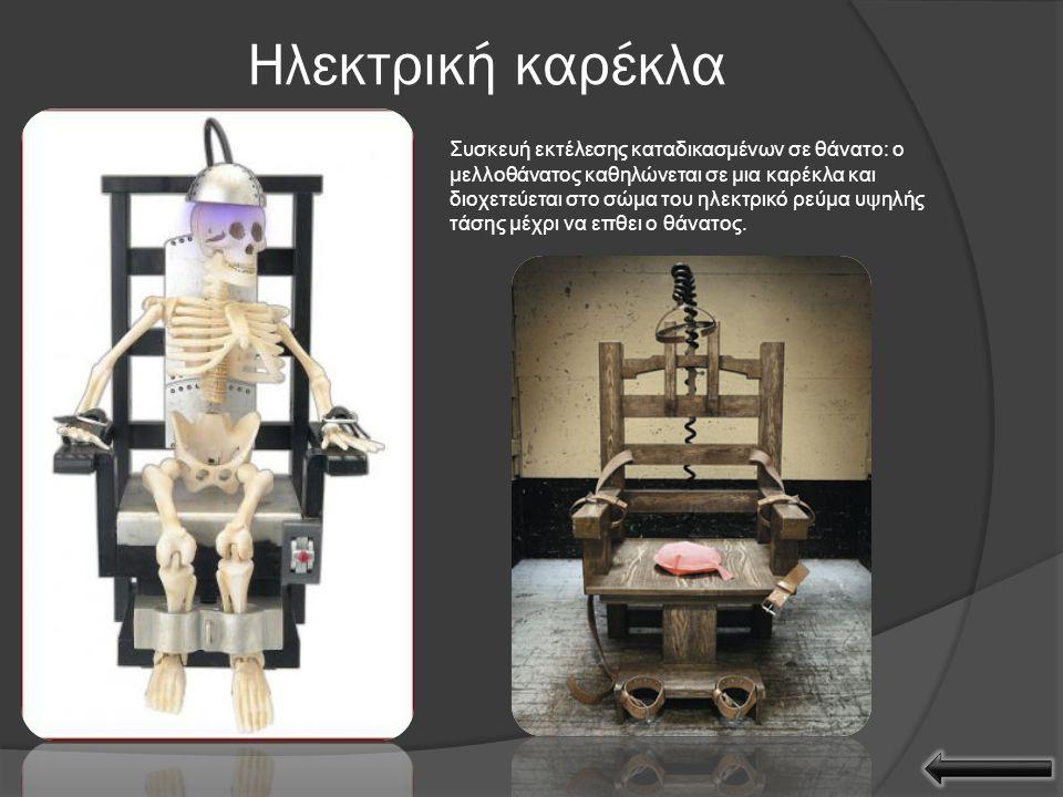 Ηλεκτρική καρέκλα
