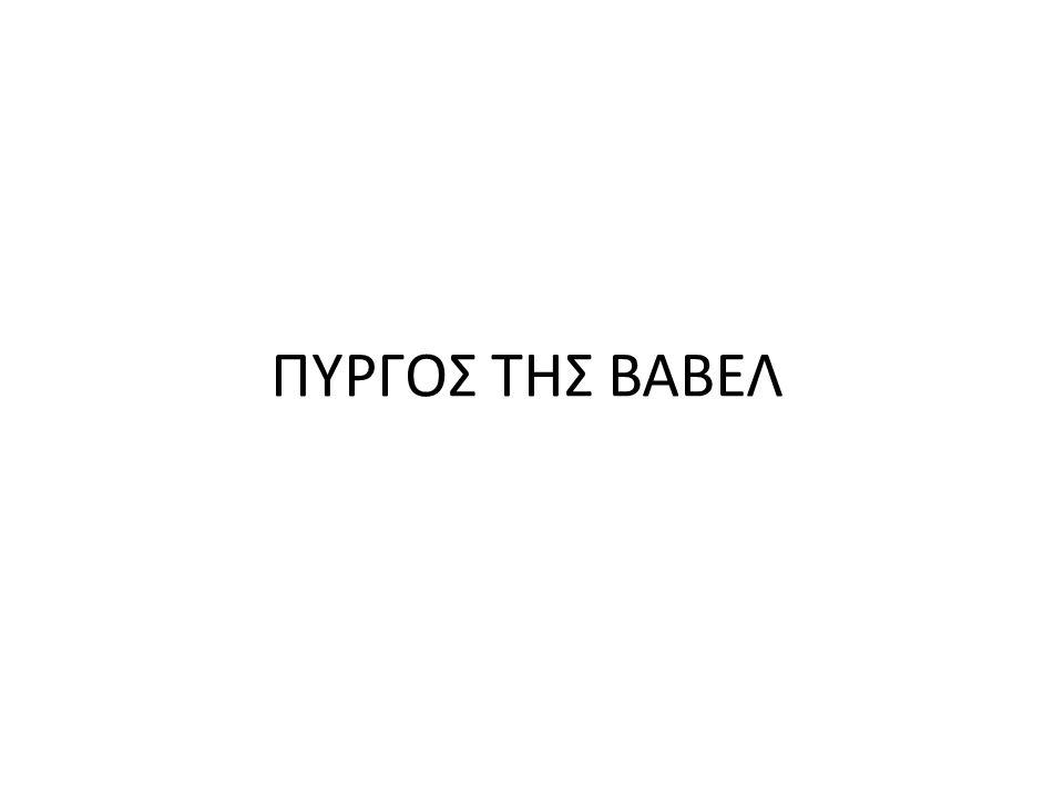 ΠΥΡΓΟΣ ΤΗΣ ΒΑΒΕΛ