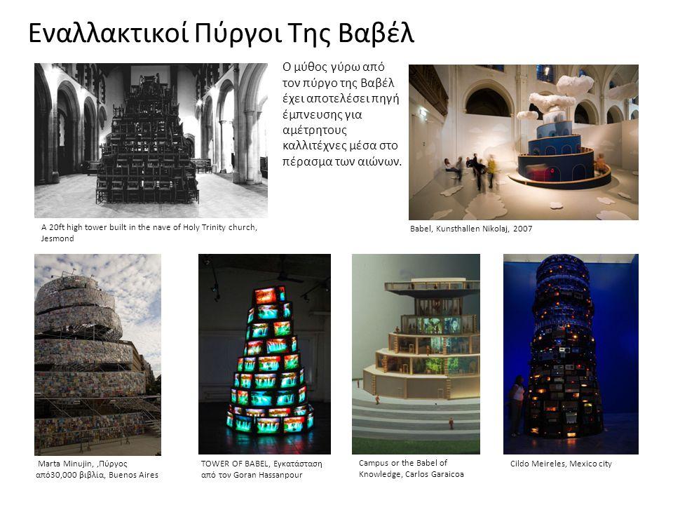 Εναλλακτικοί Πύργοι Της Βαβέλ