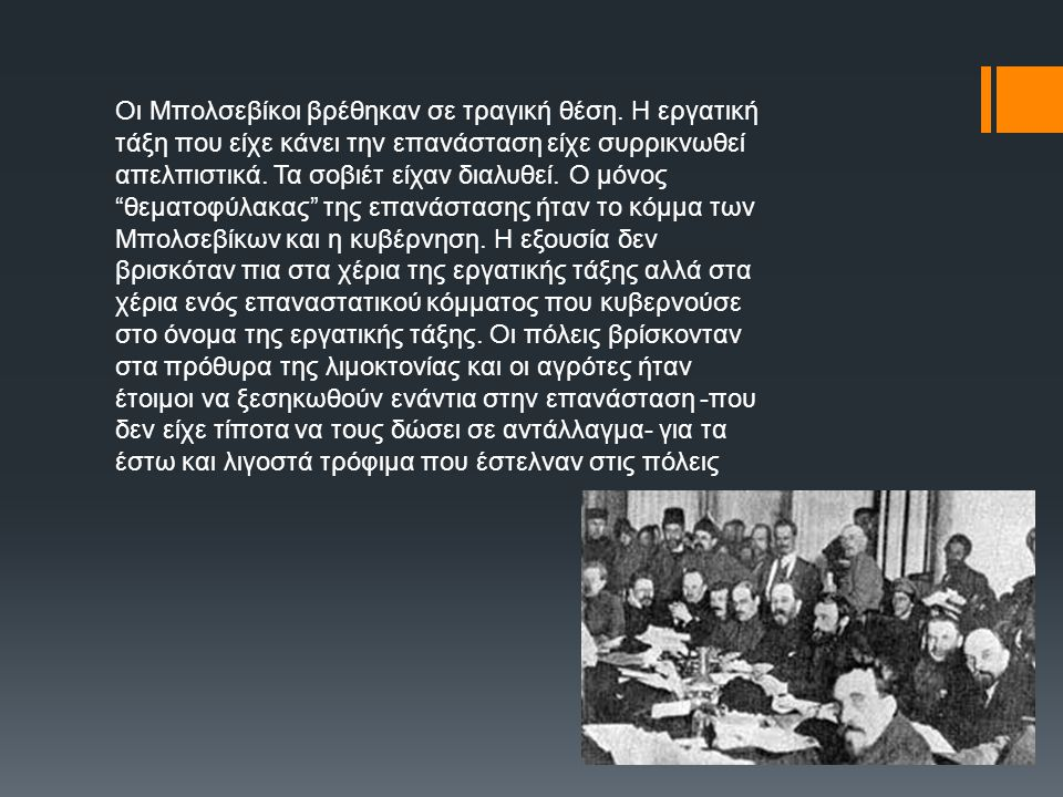 Οι Μπολσεβίκοι βρέθηκαν σε τραγική θέση