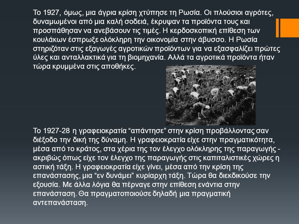 Το 1927, όμως, μια άγρια κρίση χτύπησε τη Ρωσία