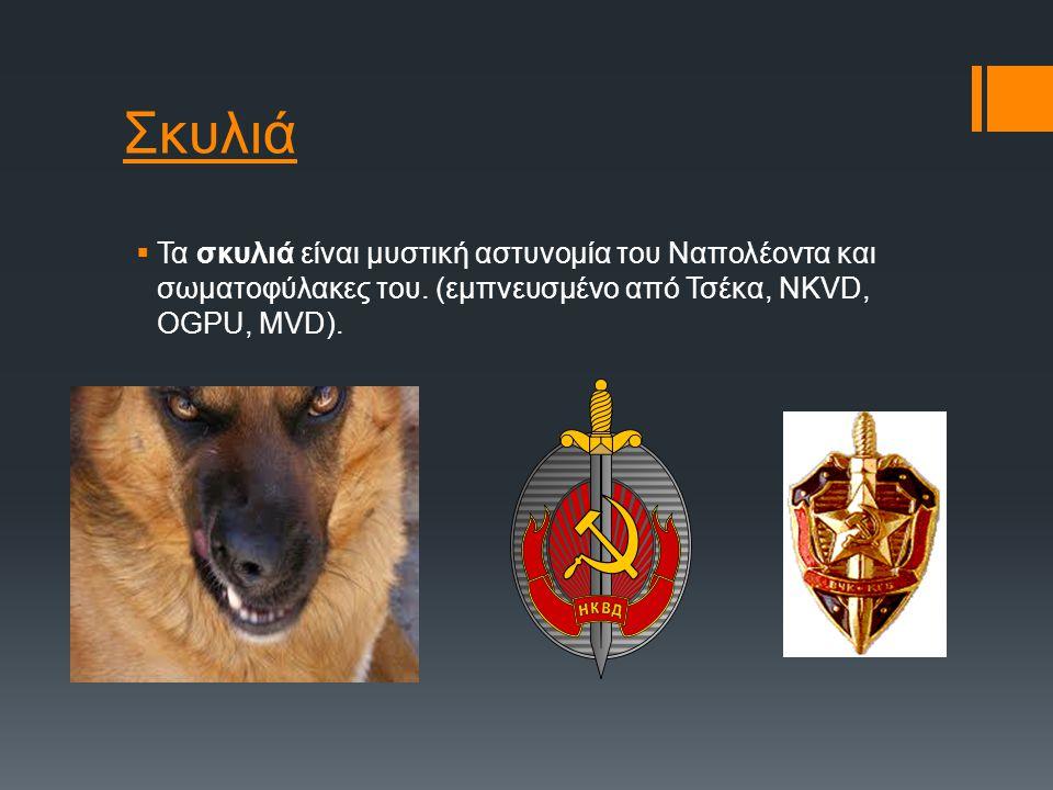 Σκυλιά Τα σκυλιά είναι μυστική αστυνομία του Ναπολέοντα και σωματοφύλακες του.