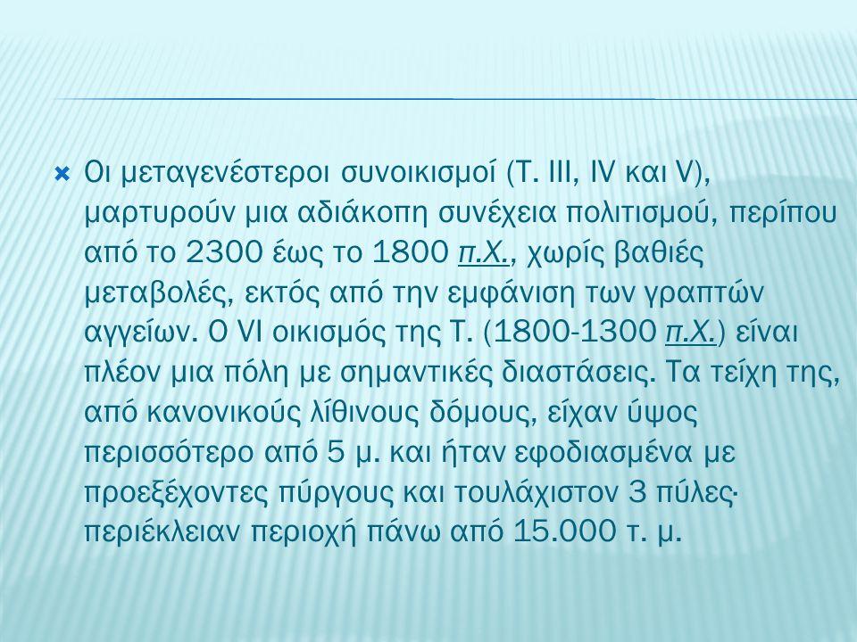 Οι μεταγενέστεροι συνοικισμοί (Τ