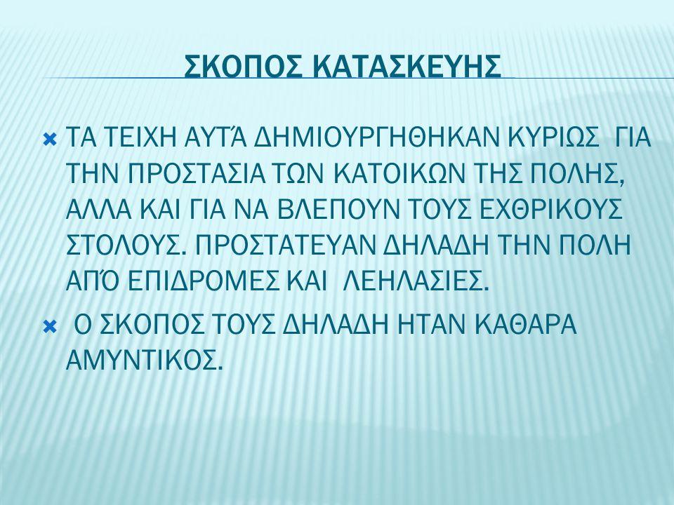 ΣΚΟΠΟΣ ΚΑΤΑΣΚΕΥΗΣ