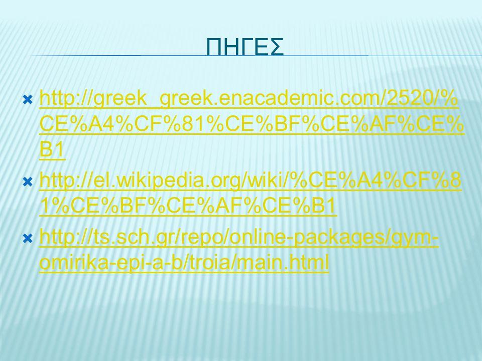 ΠΗΓΕΣ http://greek_greek.enacademic.com/2520/%CE%A4%CF%81%CE%BF%CE%AF%CE%B1. http://el.wikipedia.org/wiki/%CE%A4%CF%81%CE%BF%CE%AF%CE%B1.