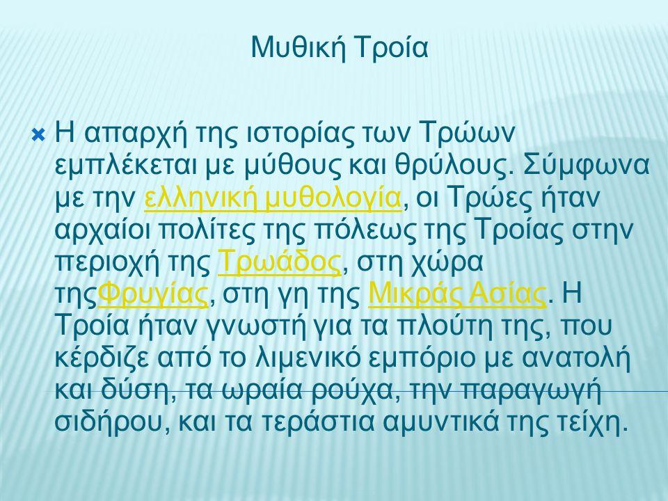 Μυθική Τροία