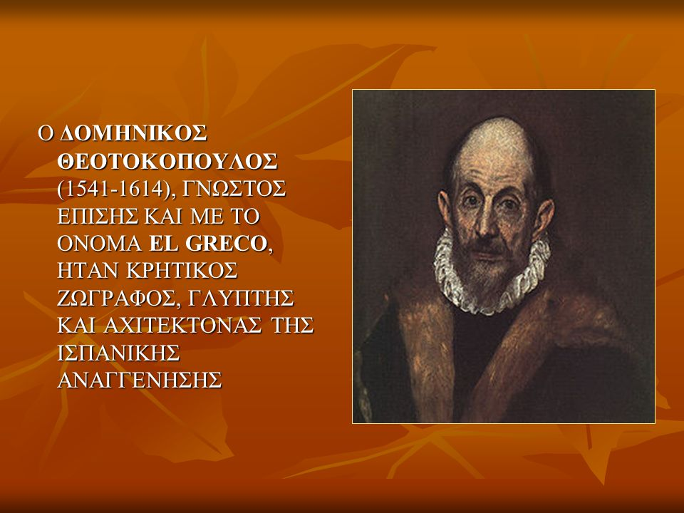 Ο ΔΟΜΗΝΙΚΟΣ ΘΕΟΤΟΚΟΠΟΥΛΟΣ (1541-1614), ΓΝΩΣΤΟΣ ΕΠΙΣΗΣ ΚΑΙ ΜΕ ΤΟ ΟΝΟΜΑ EL GRECO, ΗΤΑΝ ΚΡΗΤΙΚΟΣ ΖΩΓΡΑΦΟΣ, ΓΛΥΠΤΗΣ ΚΑΙ ΑΧΙΤΕΚΤΟΝΑΣ ΤΗΣ ΙΣΠΑΝΙΚΗΣ ΑΝΑΓΓΕΝΗΣΗΣ