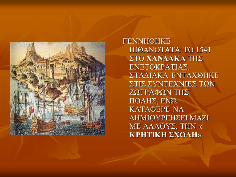 ΓΕΝΝΗΘΗΚΕ ΠΙΘΑΝΟΤΑΤΑ ΤΟ 1541 ΣΤΟ ΧΑΝΔΑΚΑ ΤΗΣ ΕΝΕΤΟΚΡΑΤΙΑΣ