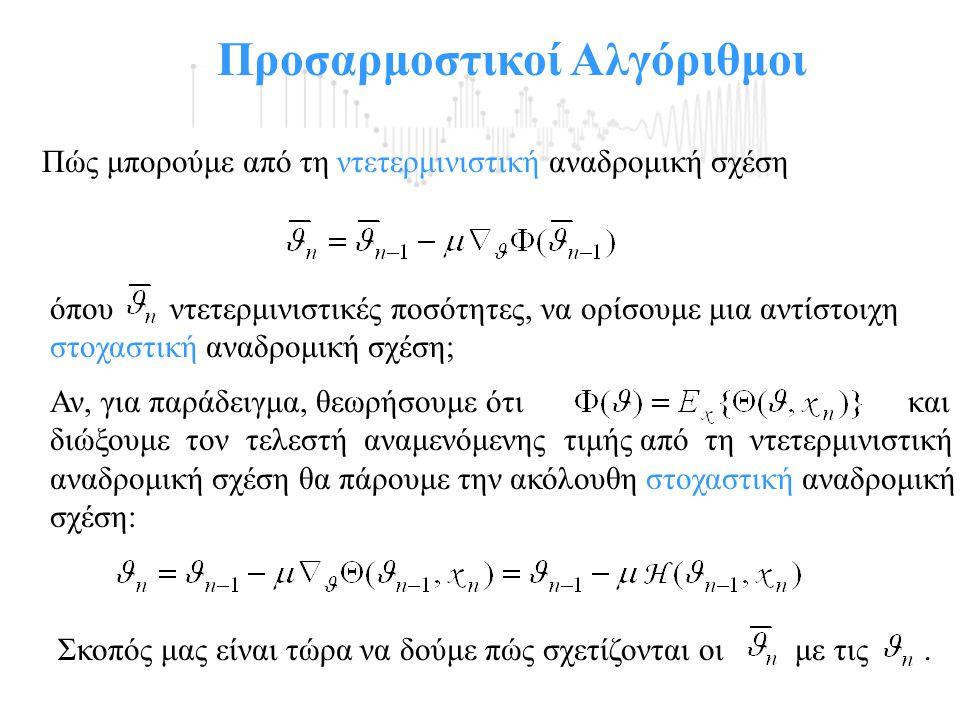 Προσαρμοστικοί Αλγόριθμοι