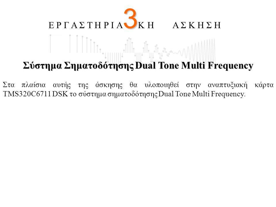 Σύστημα Σηματοδότησης Dual Tone Multi Frequency