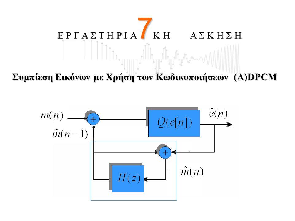 Συμπίεση Εικόνων με Χρήση των Κωδικοποιήσεων (A)DPCM