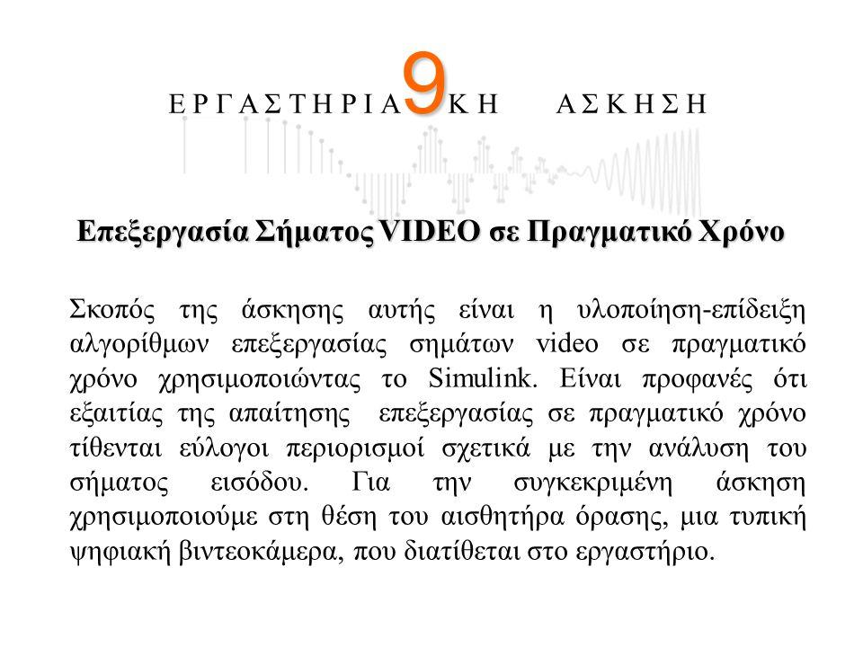 Επεξεργασία Σήματος VIDEO σε Πραγματικό Χρόνο