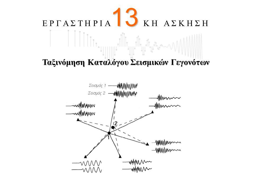 Ε Ρ Γ Α Σ Τ Η Ρ Ι Α13 Κ Η Α Σ Κ Η Σ Η Ταξινόμηση Καταλόγου Σεισμικών Γεγονότων
