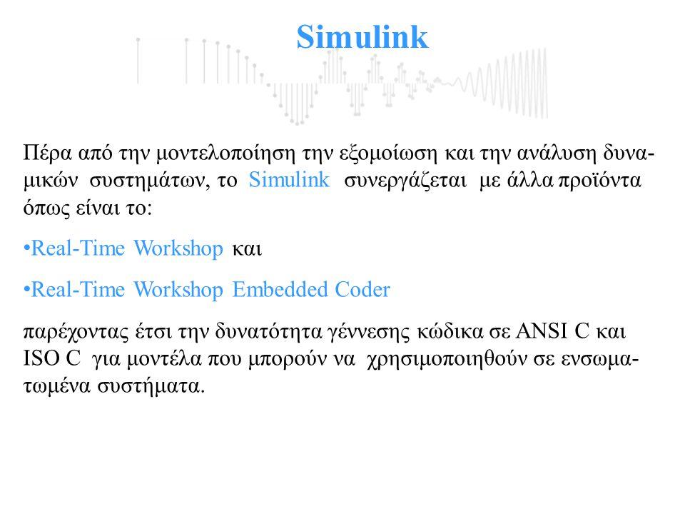Simulink Πέρα από την μοντελοποίηση την εξομοίωση και την ανάλυση δυνα-μικών συστημάτων, το Simulink συνεργάζεται με άλλα προϊόντα όπως είναι το: