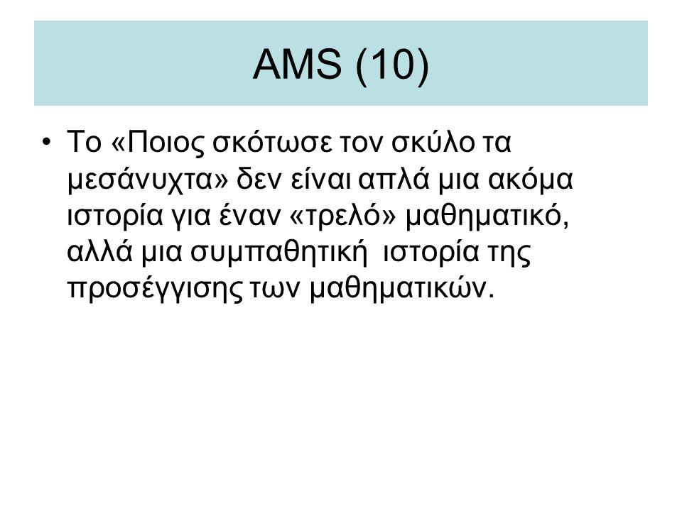 AMS (10)