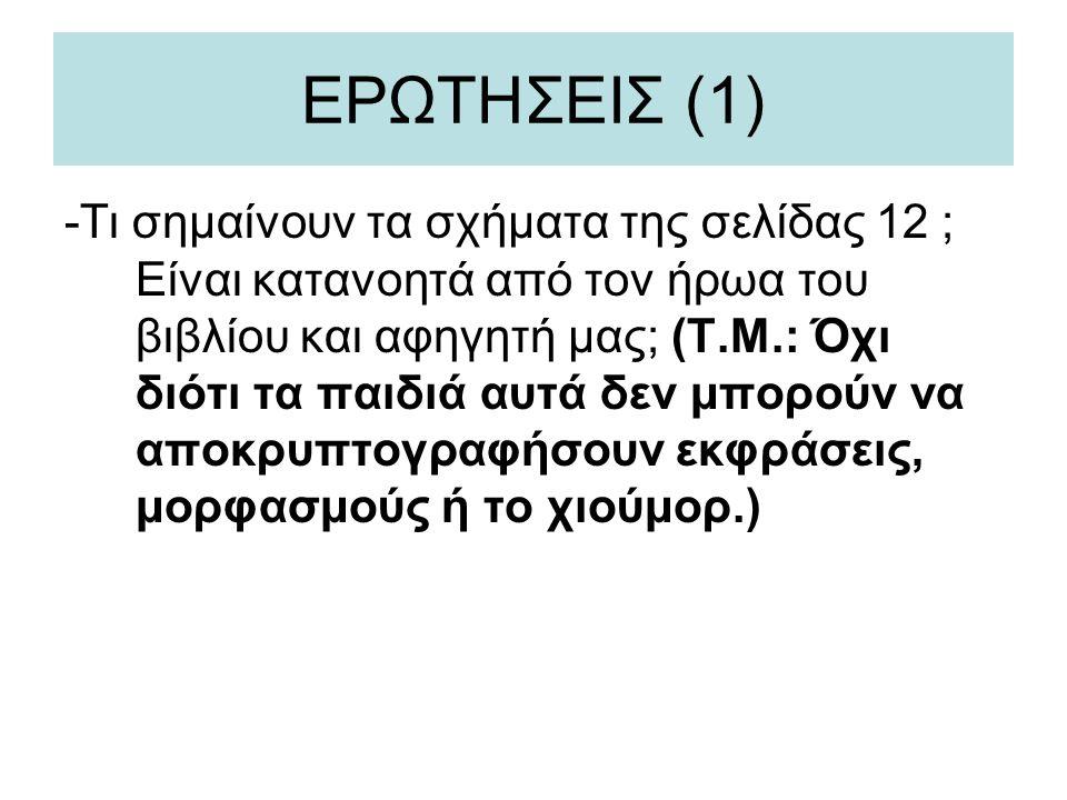 ΕΡΩΤΗΣΕΙΣ (1)