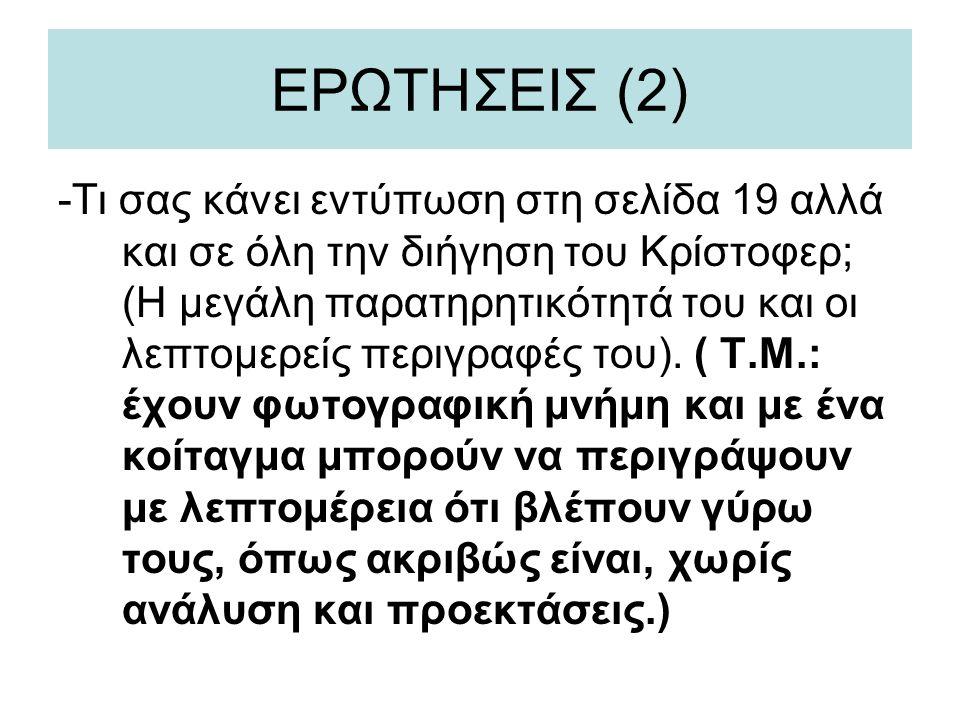 ΕΡΩΤΗΣΕΙΣ (2)