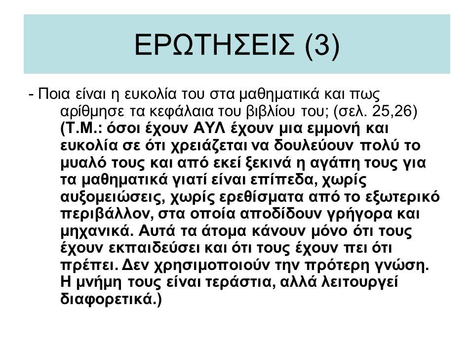 ΕΡΩΤΗΣΕΙΣ (3)