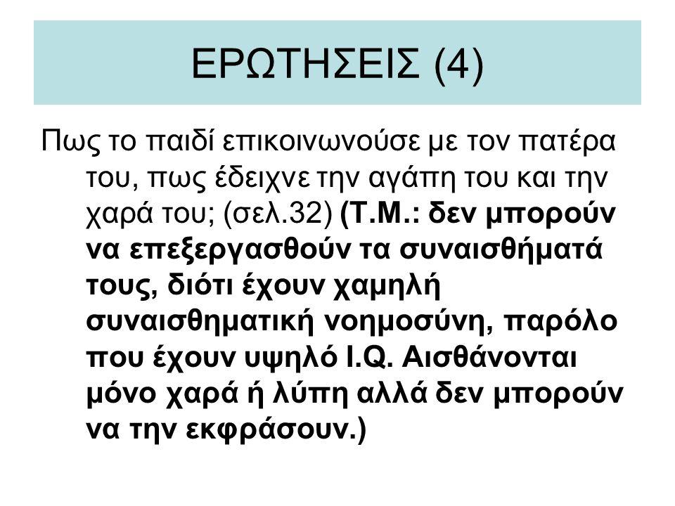 ΕΡΩΤΗΣΕΙΣ (4)