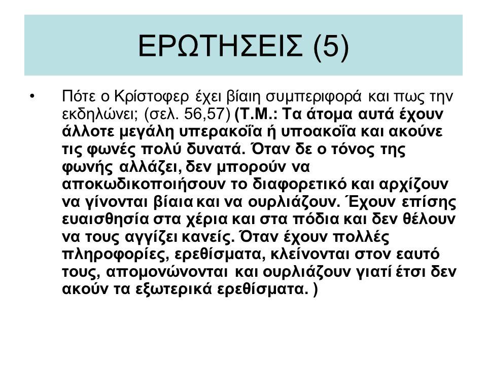 ΕΡΩΤΗΣΕΙΣ (5)