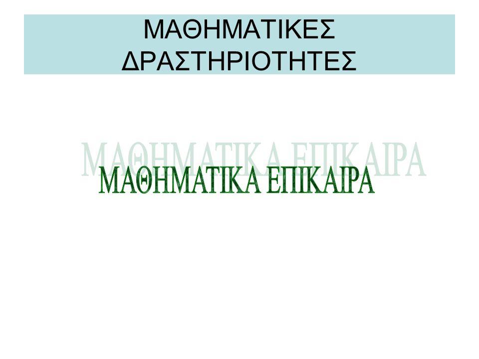 ΜΑΘΗΜΑΤΙΚΕΣ ΔΡΑΣΤΗΡΙΟΤΗΤΕΣ