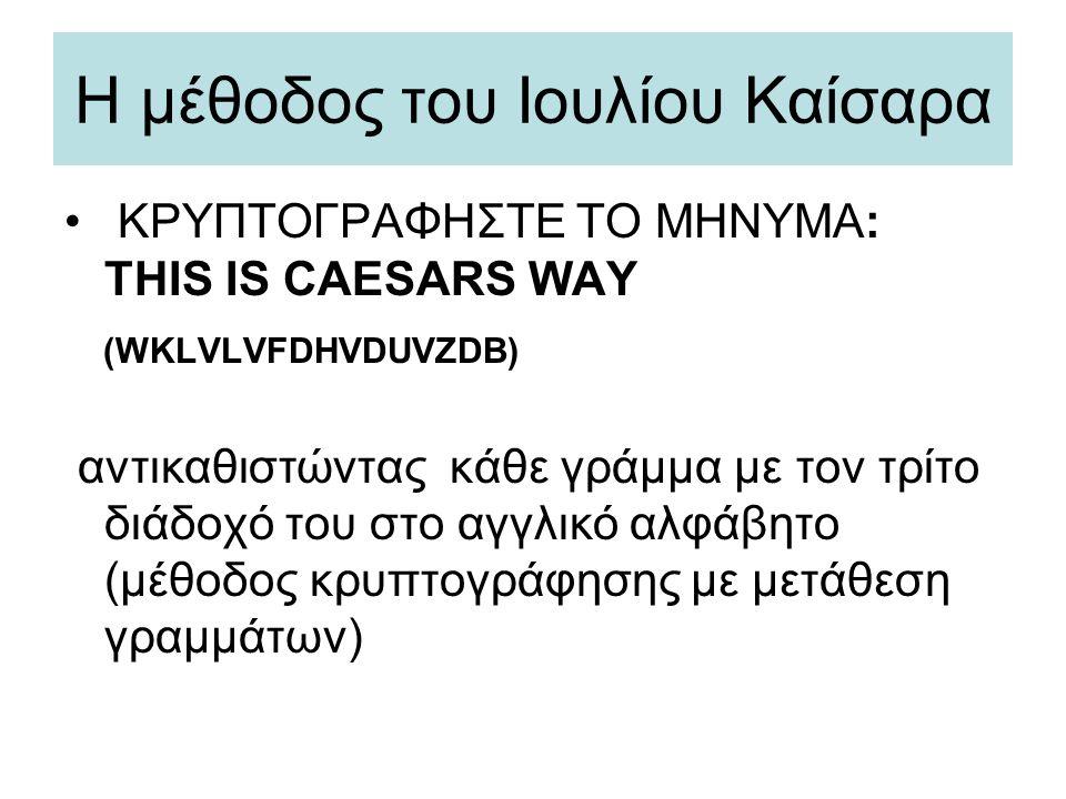 Η μέθοδος του Ιουλίου Καίσαρα