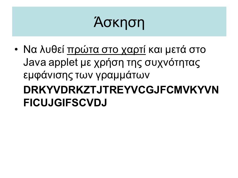 Άσκηση Να λυθεί πρώτα στο χαρτί και μετά στο Java applet με χρήση της συχνότητας εμφάνισης των γραμμάτων.