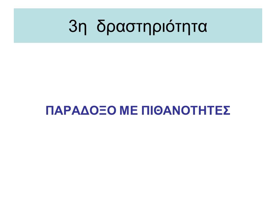 ΠΑΡΑΔΟΞΟ ΜΕ ΠΙΘΑΝΟΤΗΤΕΣ