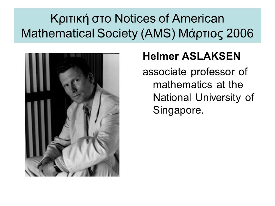 Κριτική στο Notices of American Mathematical Society (AMS) Μάρτιος 2006
