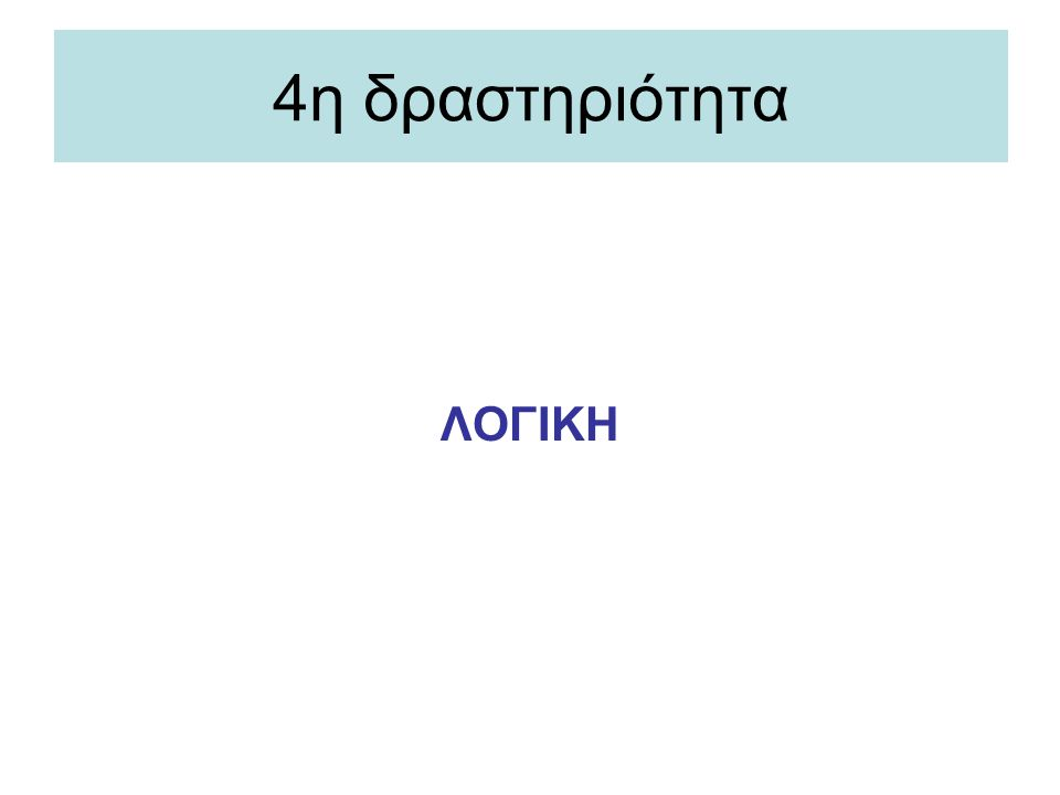 4η δραστηριότητα ΛΟΓΙΚΗ