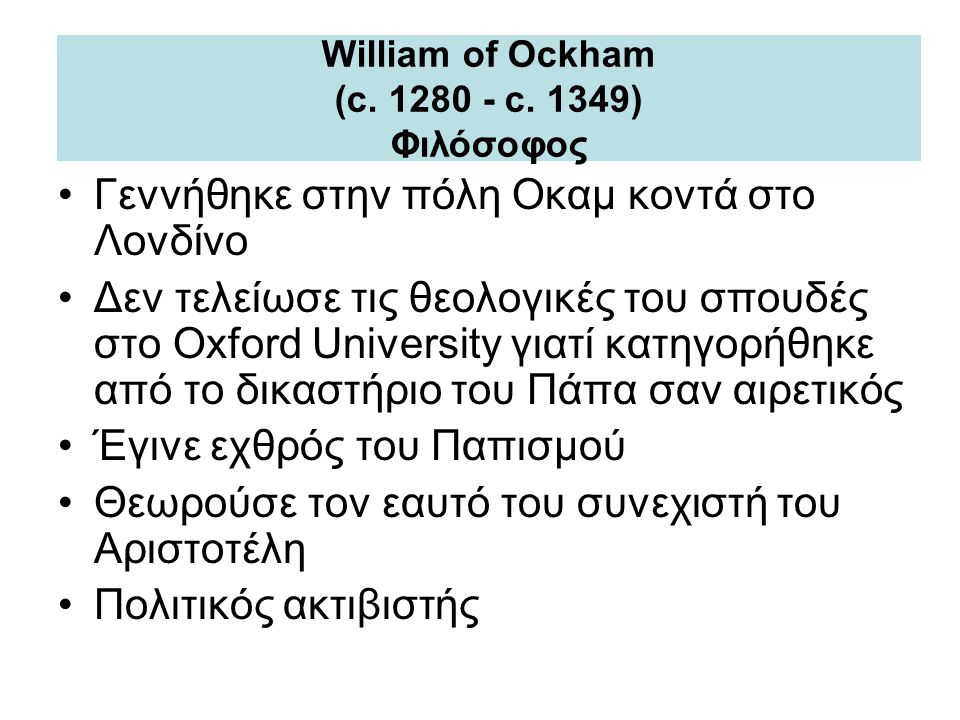 William of Ockham (c. 1280 - c. 1349) Φιλόσοφος