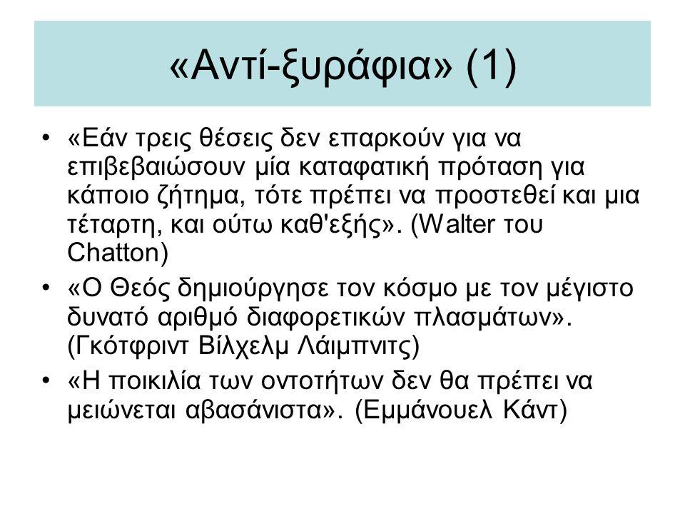 «Αντί-ξυράφια» (1)