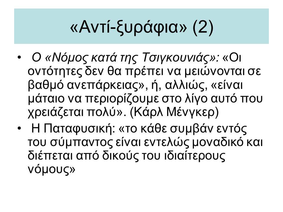 «Αντί-ξυράφια» (2)