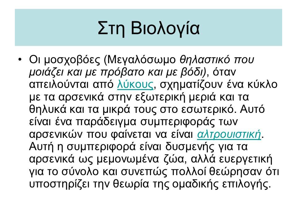 Στη Βιολογία
