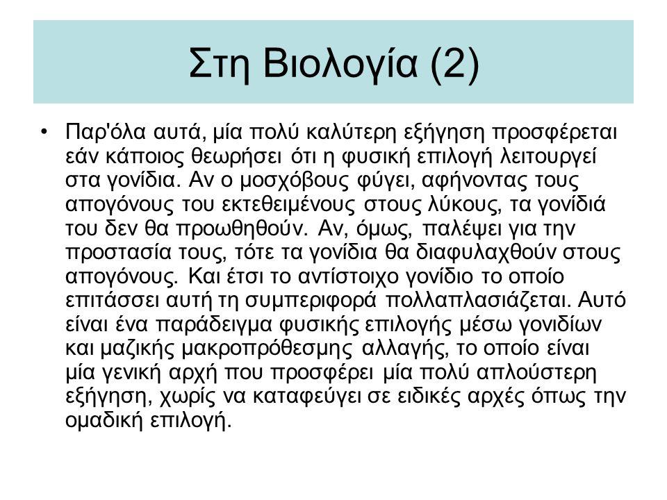 Στη Βιολογία (2)
