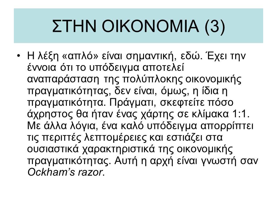 ΣΤΗΝ ΟΙΚΟΝΟΜΙΑ (3)