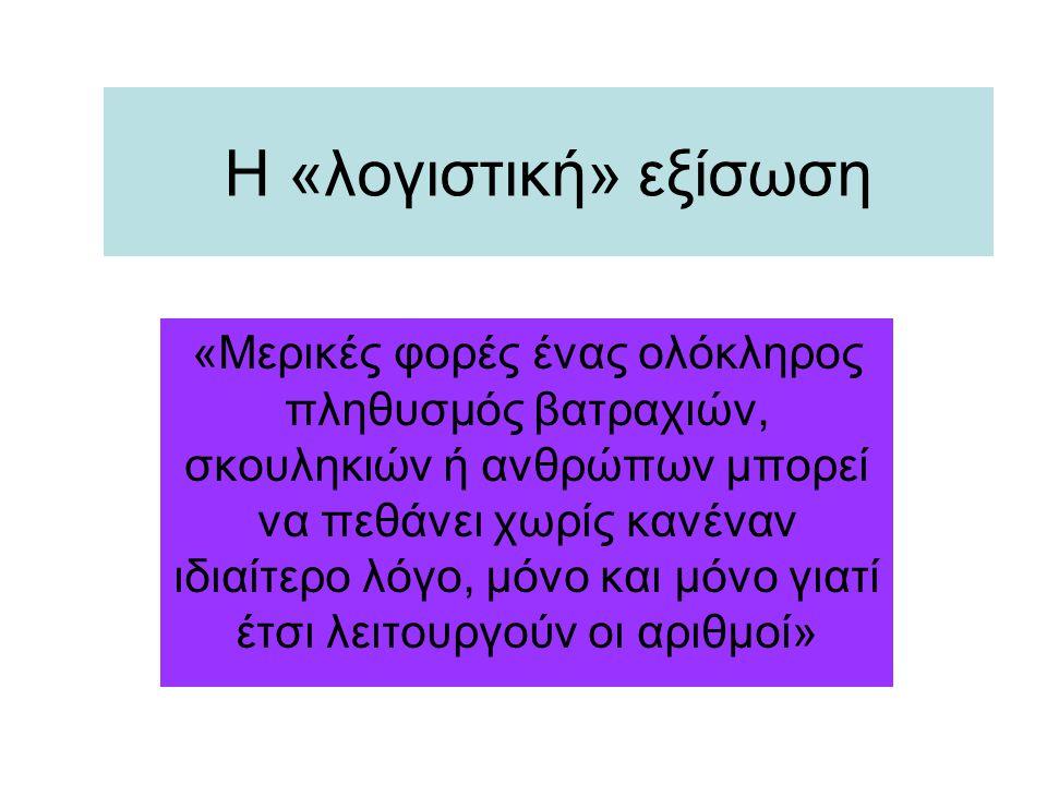 Η «λογιστική» εξίσωση
