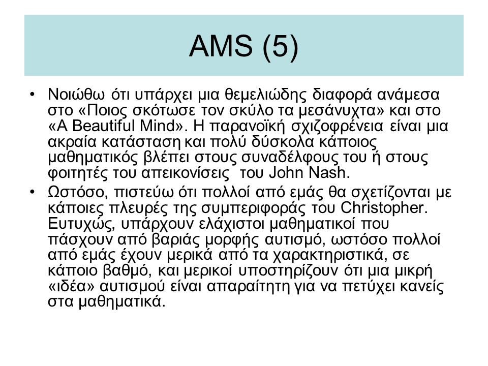 AMS (5)