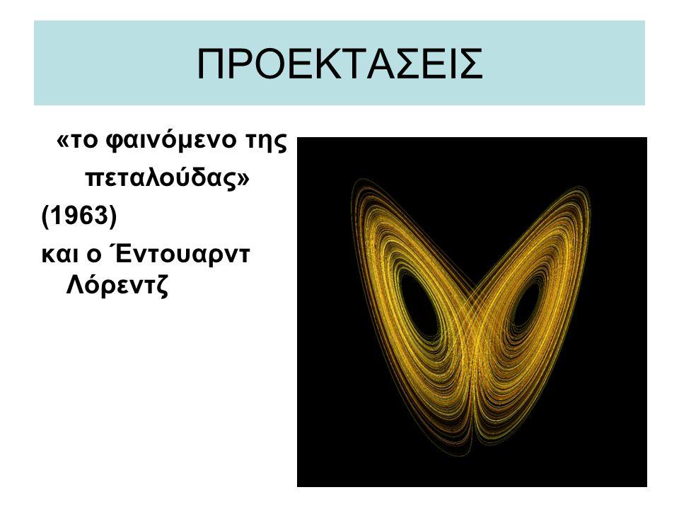 ΠΡΟΕΚΤΑΣΕΙΣ «το φαινόμενο της πεταλούδας» (1963)