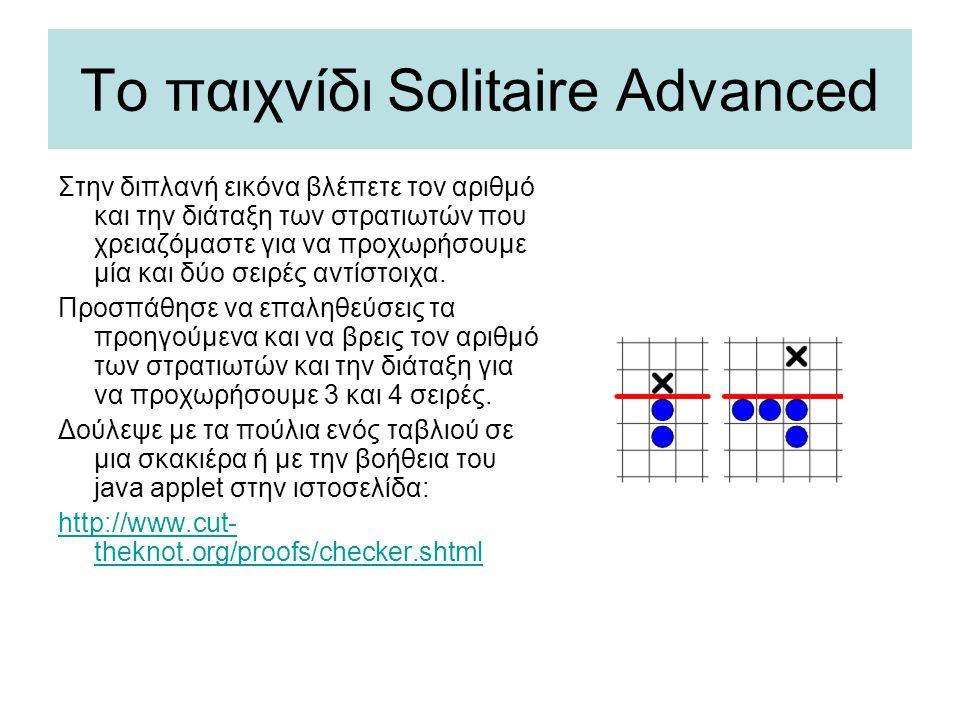 Το παιχνίδι Solitaire Advanced